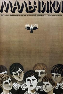 Постер фильма Мальчики (1972)