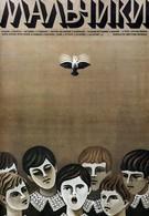 Мальчики (1972)