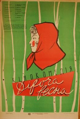Постер фильма Девичья весна (1960)