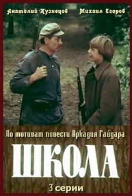 Постер фильма Школа (1980)