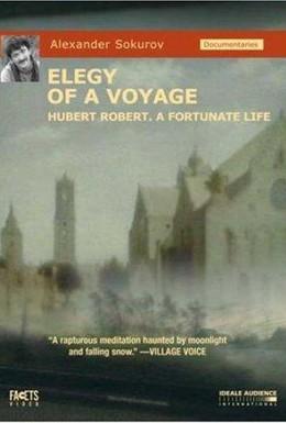 Постер фильма Элегия дороги (2001)