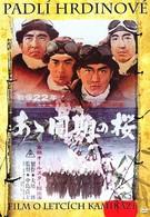 Дневники камикадзе (1967)