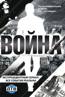 Постер фильма Война (2009)