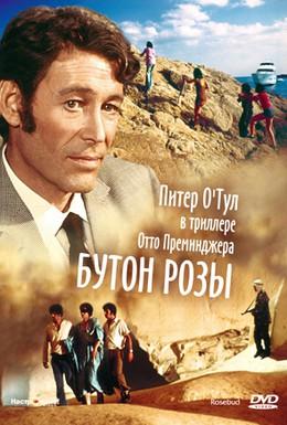 Постер фильма Бутон розы (1975)