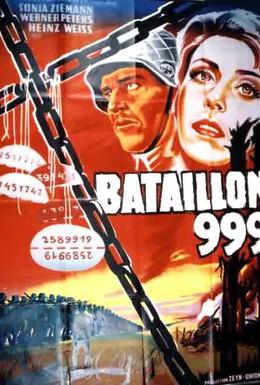 Постер фильма Штрафной батальон 999 (1960)
