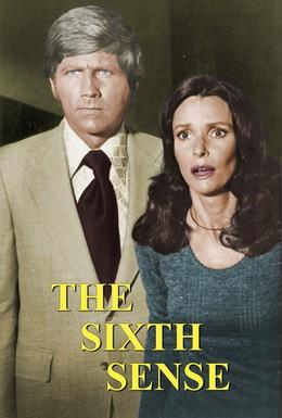 Постер фильма Шестое чувство (1972)