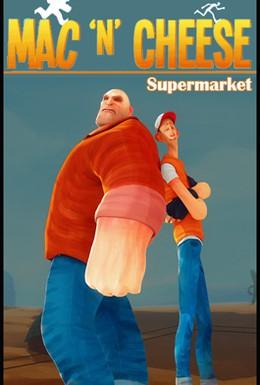 Постер фильма Мак и Сыр - Супермаркет (2013)