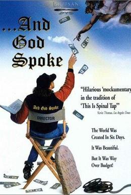 Постер фильма И сказал Бог: Фильм о съёмках (1993)