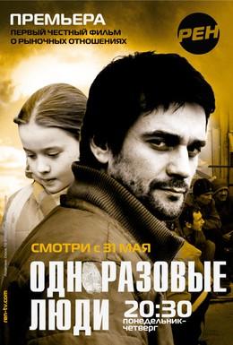 Постер фильма Черкизона. Одноразовые люди (2010)