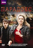 Парадокс (2012)