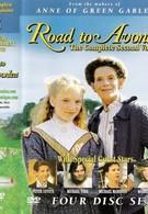 Дорога в Эйвонли (1991)