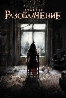 Постер фильма Разоблачение (2010)