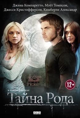 Постер фильма Тайна рода (2013)