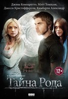 Тайна рода (2013)