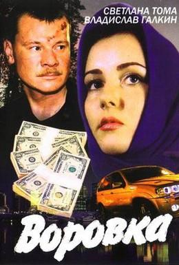 Постер фильма Воровка (2001)
