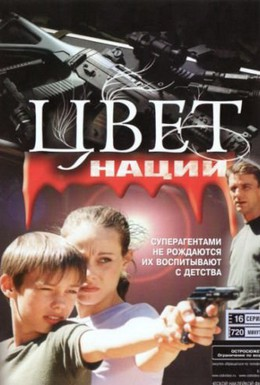Постер фильма Операция Цвет нации (2004)