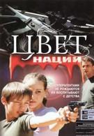 Операция Цвет нации (2004)