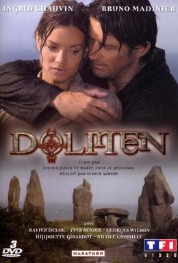 Постер фильма Дольмен (2005)