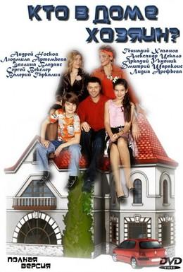 Постер фильма Кто в доме хозяин? (2006)