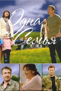 Постер фильма Одна семья (2009)