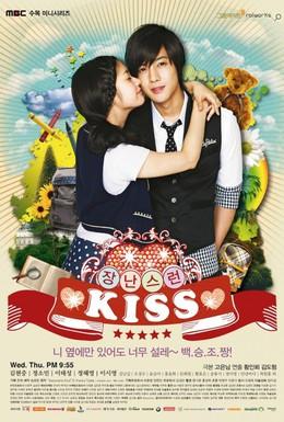 Постер фильма Озорной поцелуй (2010)