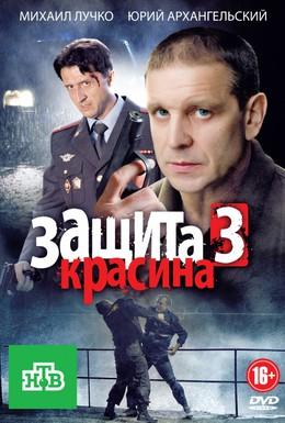 Постер фильма Защита Красина 3 (2011)