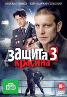 Защита Красина 3 (2011)