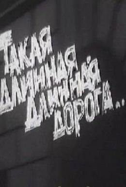 Постер фильма Такая длинная, длинная дорога (1972)