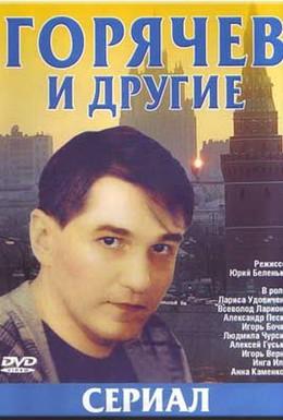 Постер фильма Горячев и другие (1992)