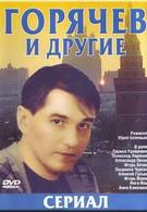 Горячев и другие (1992)