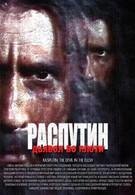 Распутин: Дьявол во плоти (2002)