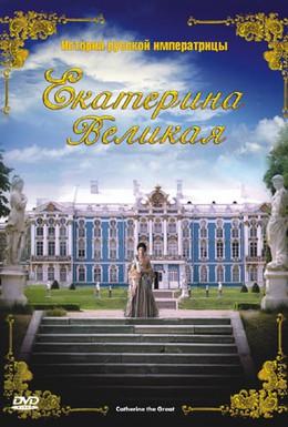Постер фильма Екатерина Великая (2005)