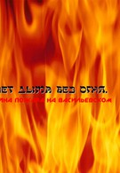 Нет дыма без огня. Тайна пожара на Васильевском (2008)
