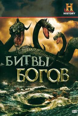 Постер фильма Битвы богов (2009)