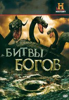 Битвы богов (2009)