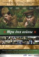 Три дня войны (2010)
