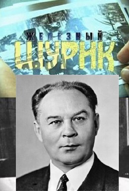 Постер фильма Железный Шурик (2012)