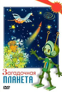 Постер фильма Загадочная планета (1974)