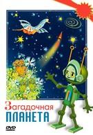Загадочная планета (1974)