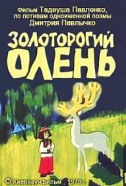 Постер фильма Золоторогий олень (1979)
