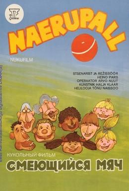 Постер фильма Смеющийся мяч (1984)
