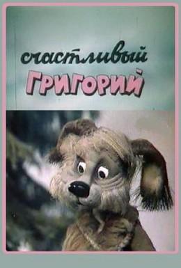 Постер фильма Счастливый Григорий (1987)