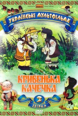 Постер фильма Хромая уточка (1992)