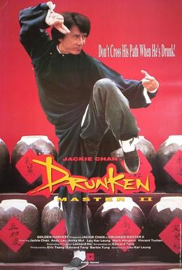 Постер фильма Пьяный мастер 2 (1994)