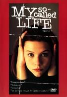 Моя так называемая жизнь (1994)