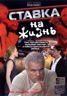 Ставка на жизнь (2008)