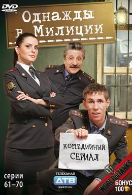 Постер фильма Однажды в милиции (2010)