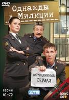 Однажды в милиции (2010)