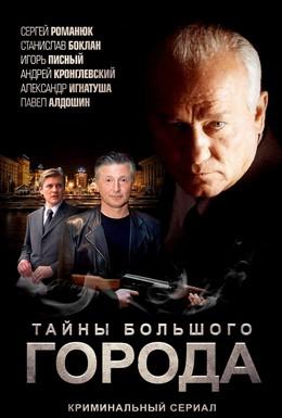 Постер фильма Менты. Тайны большого города (2012)