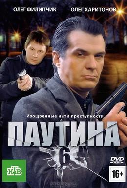 Постер фильма Паутина 6 (2013)